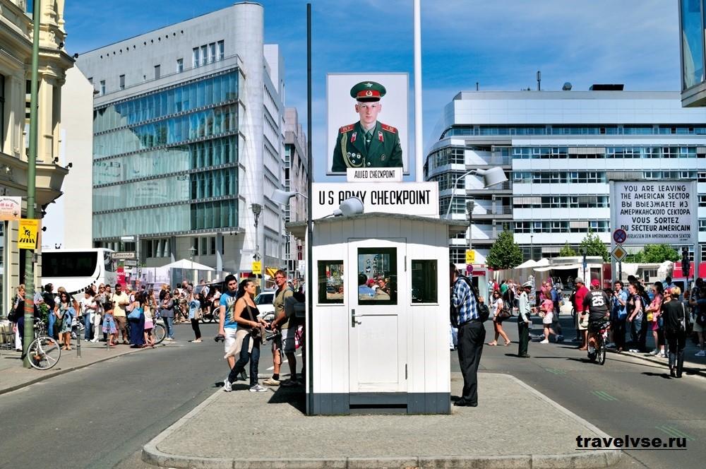 Чекпойнт Чарли в Берлине