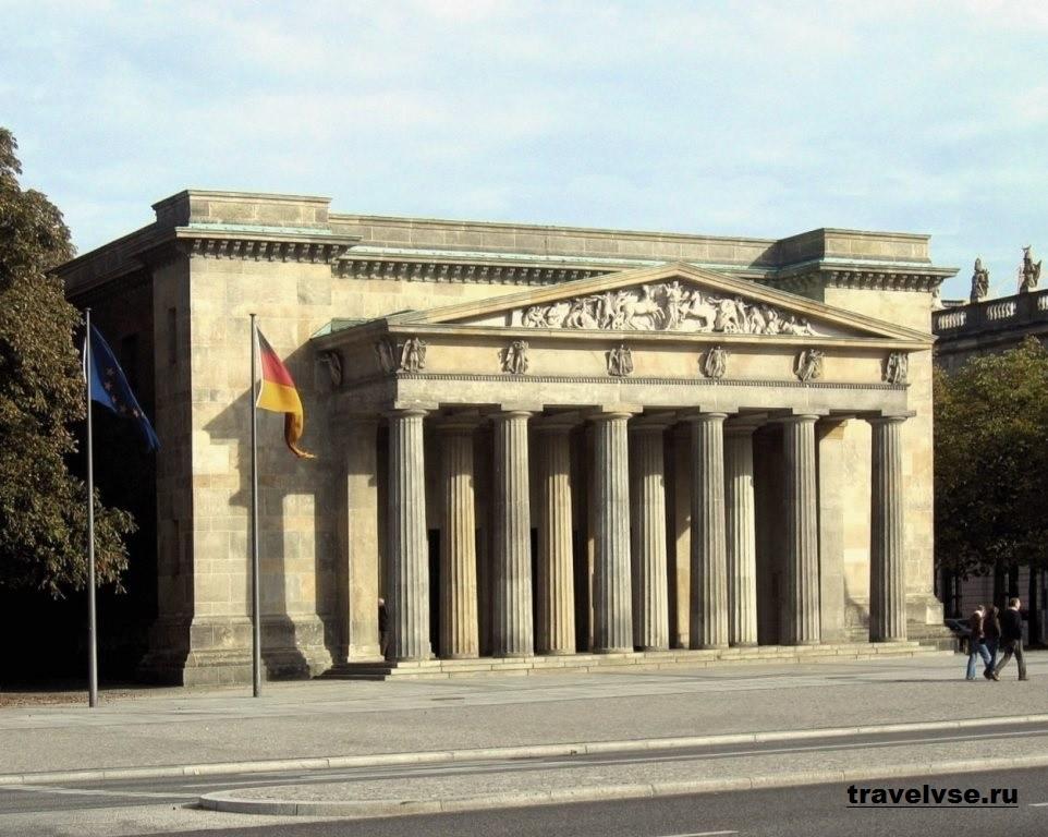 Нойе Вахе в Берлине