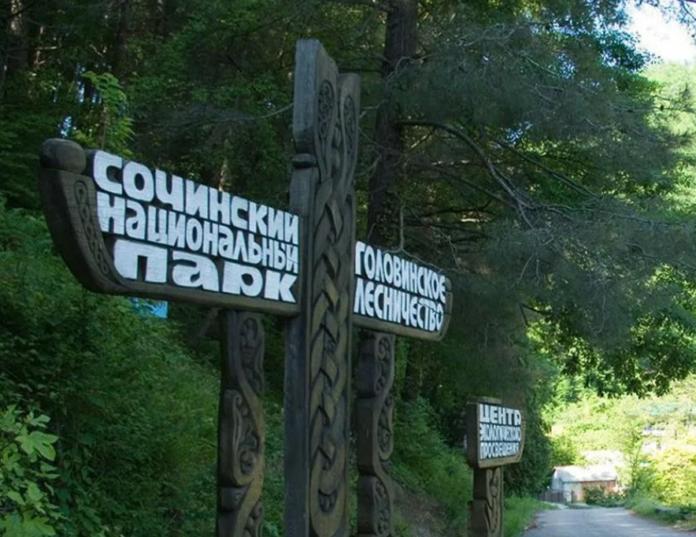 Обязательную регистрацию ввели для посетителей национального парка Сочи